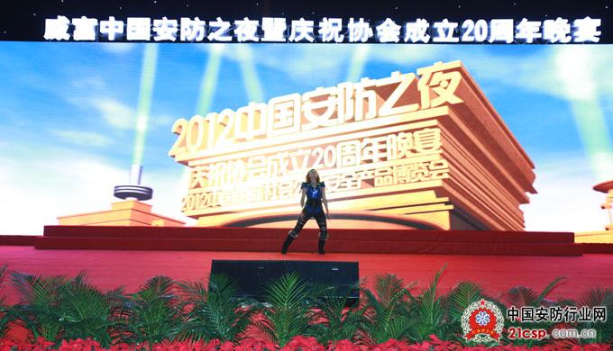 2012中国安防之夜暨庆祝协会成立二十周年晚宴