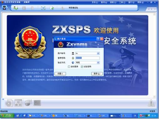 ZXSPS2.0中兴社会公共安全系统