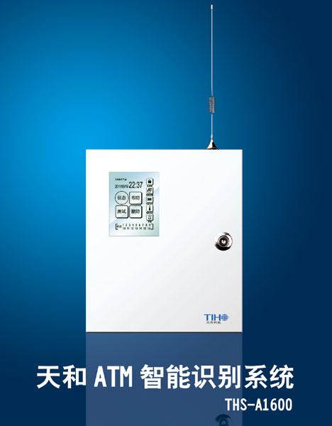 天和ATM智能识别系统