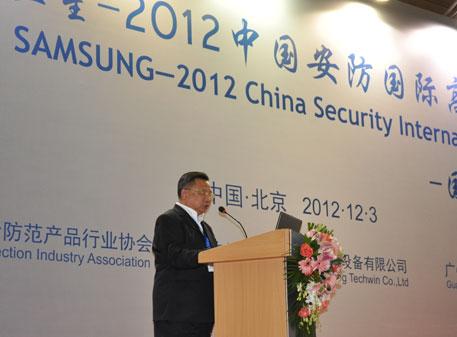 2012中国安防国际高峰论坛国际论坛在京举行