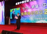 中国安全防范产品行业协会理事长王彦吉致辞