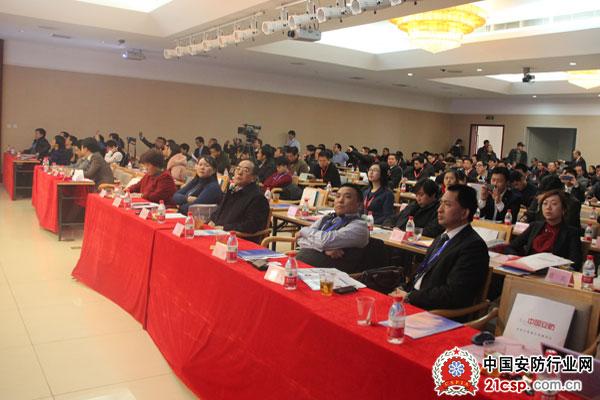 2012中国安防报警论坛在京召开