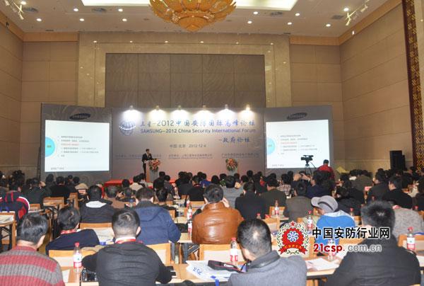 2012中国安防国际高峰论坛政府论坛举行