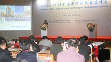 技术峰会――中国安防协会专家委专家陈朝武主题演讲