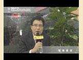 2012安博会专访东方网力科技股份有限公司