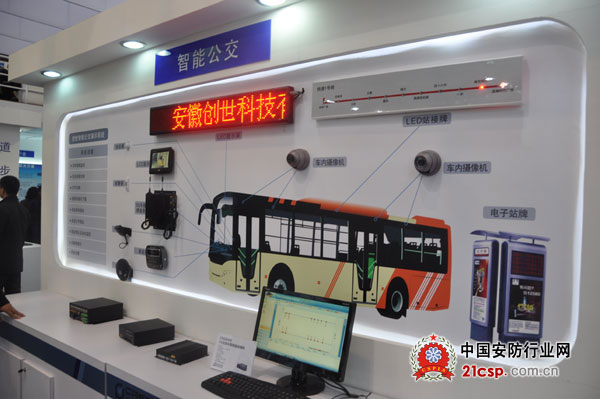 """创世科技全新推出""""智能公交""""解决方案"""