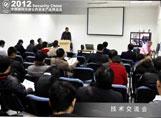 2012安博会安防企业技术交流会